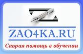 Zao4ka.ru - Курсовые, рефераты, дипломы на заказ